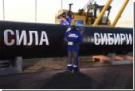 «Газпром» построил половину первого участка «Силы Сибири»