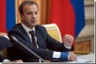 Дворкович открестился от инициативы снизить порог беспошлинной торговли