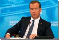 Медведев напомнил о существовании аналоговой России
