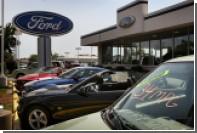 В Ford Motor Co. решили за пять лет сократить расходы на 14 миллиардов долларов