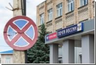 «Почта России» спрогнозировала сокращение срока доставки посылок через пять лет