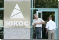 Бывшие акционеры ЮКОСа оставили попытки арестовать российские активы во Франции