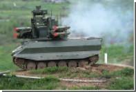 В США назвали мощнейших российских боевых роботов