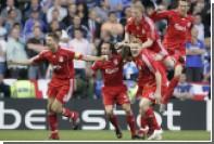 «Ливерпуль» оценили в миллиард фунтов стерлингов