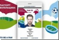 Утвержден дизайн паспорта болельщика на чемпионат мира-2018 в России