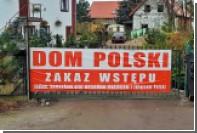 Польский хостел запретил вход евреям и приравнял их к ворам и предателям