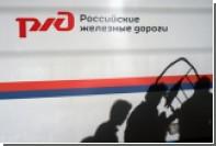 РЖД приостановили продажу билетов в плацкартные и общие вагоны