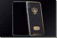 Создан бриллиантовый iPhone X по цене московской квартиры