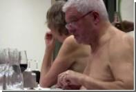 Опубликовано видео из парижского ресторана для нудистов