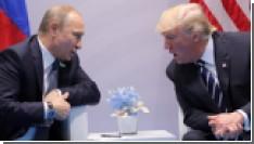 Ожидаемая встреча Путина и Трампа отменяется