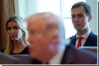 Иванка Трамп поссорила Госдепартамент и Белый дом