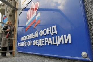 Три миллиона россиян воспользовались услугами Личного кабинета ПФР в 2017 году