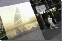 Бывшие акционеры ЮКОСа отказались от разбирательств в Бельгии
