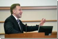 Шувалов призвал приготовиться к отмене санкций