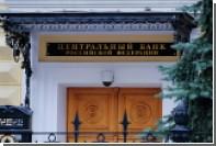 Еще один московский банк лишился лицензии