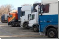 Ввоз «санкционки» предложили приравнять к контрабанде оружия
