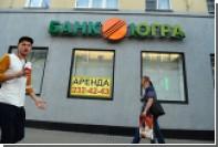Вкладчики «Югры» призвали применить механизмы финансового оздоровления банка