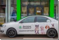 Skoda запустила сервис Pet Mobil