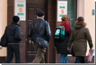 Вкладчики «Югры» пикетируют встречу представителей АРБ и Банка России