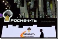 «Роснефть» прокомментировала публикацию «Новой газеты» по поводу АФК «Система»
