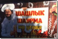 Повесивший Галустяна на шашлычную Карен снял рекламный плакат