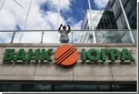 Мажоритарный акционер «Югры» направил в ЦБ новый план оздоровления банка