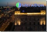 Telia продаст «Газпромбанку» 19 процентов акций «МегаФона»