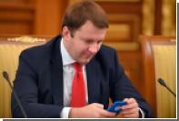 Орешкин отобрал 15 кандидатов на работу в Минэкономразвития через Facebook