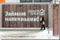 Россияне влезли в микродолги