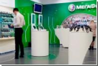 «МегаФон» провел платеж с помощью технологии блокчейна