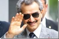Арест обошелся саудовскому принцу в миллиард долларов