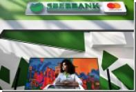Сбербанк провел первый платеж с помощью блокчейна