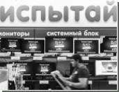 Российская «Черная пятница» приблизилась к американскому оригиналу