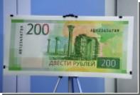 Россиян уличили в скупке новых банкнот по ценам дороже номинала
