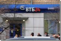 ВТБ24 прекратит существование