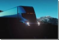 Илон Маск показал беспилотную фуру Tesla