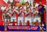 Перуанцы выпустили матерную открытку на русском языке в честь выхода на ЧМ