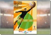 Лев Яшин попал на официальный плакат ЧМ-2018