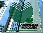 Зампредседателя правления Сбербанка уходит со своего поста