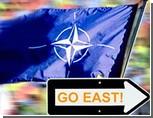 В НАТО утверждают, что расширение на Восток улучшает безопасность России