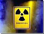 """Вашингтон и Москва парафировали поправку к """"урановому соглашению"""""""
