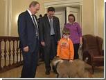 Пятилетний москвич придумал кличку для новой собаки Путина