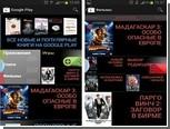 В российском Google Play появились фильмы и книги