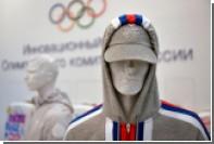 Решена судьба новой формы для олимпийской сборной