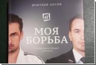 Дзюдоист-депутат оправдался за книгу с названием как у Гитлера