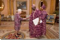 Елизавета II выбрала странный образ для встречи с африканцами