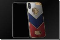 На Олимпиаду отправят iPhone X с флагом России