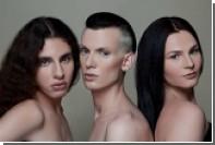 Создана косметика для трансгендеров
