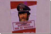 В Москве расклеили оскорбляющие Солженицына стикеры