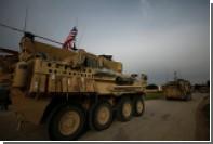 Сирия потребовала вывода американских и турецких войск